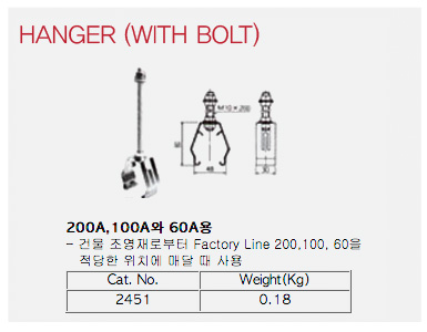 Hanger (With Bolt)